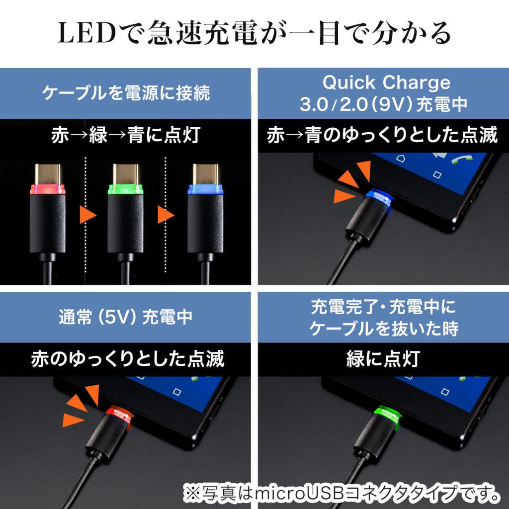 LED付き充電ケーブル